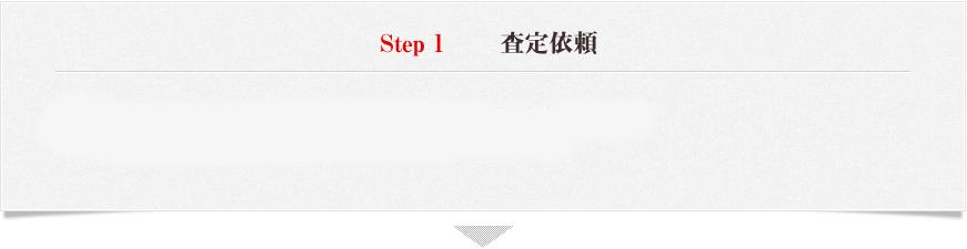 step1調査依頼
