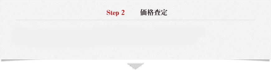 step2価格調査