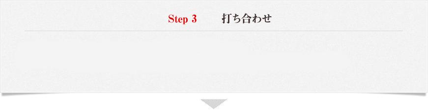 step3打ち合わせ